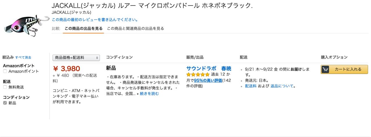 【小ネタ投稿】Amazonで値段の推移を調べる方法