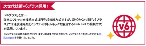 【YouTubeやAbemaTVで快適に釣り動画を見る方法!】GMOとくとくBB×ドコモ光★約半年後インプレ★