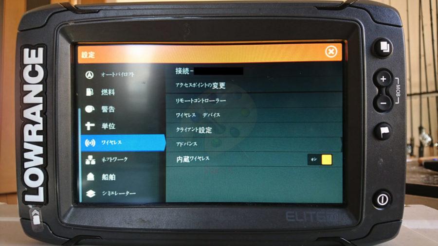 【緊急事態&脱出】LOWRANCE(ロランス) Elite-7Tiのソフトウェアアップデート