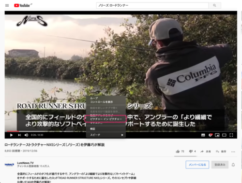 YouTubeを見ながら検索!chromeのPinP機能が便利な話